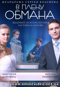 https://kino-serialy.net/8765-v_plenu_obmana_film_2014.html