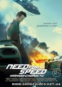 https://kino-serialy.net/9875-need_for_speed_zhazhda_skorosti_film_2014.html