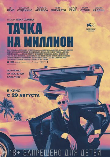 http://kino-serialy.net/13987-tachka-na-million-film-2019-2020-06-16.html