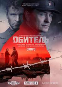 https://kino-serialy.net/14675-obitel-serial-2021-1-8-serija-2021-05-01.html